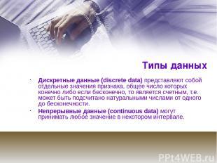 Типы данных Дискретные данные (discrete data) представляют собой отдельные значе