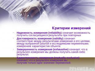 Критерии измерений Надежность измерения (reliability) означает возможность получ