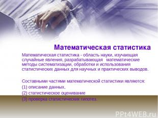 Математическая статистика Математическая статистика - область науки, изучающая с