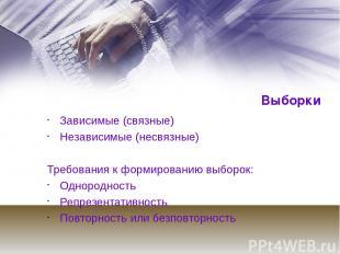 Выборки Зависимые (связные) Независимые (несвязные) Требования к формированию вы