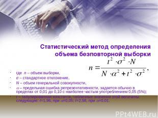 Статистический метод определения объема безповторной выборки где n – объем выбор