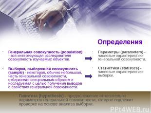 Определения Генеральная совокупность (population) - вся интересующая исследовате