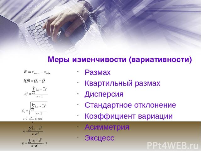 Меры изменчивости (вариативности) Размах Квартильный размах Дисперсия Стандартное отклонение Коэффициент вариации Асимметрия Эксцесс