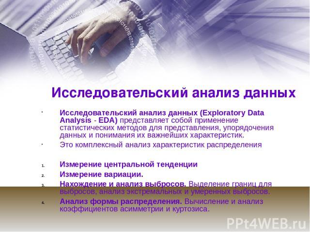Исследовательский анализ данных Исследовательский анализ данных (Exploratory Data Analysis - EDA) представляет собой применение статистических методов для представления, упорядочения данных и понимания их важнейших характеристик. Это комплексный ана…