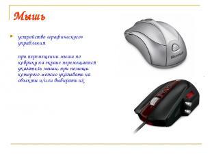Мышь устройство «графического» управления при перемещении мыши по коврику на экр