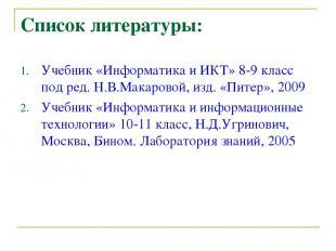 Список литературы: Учебник «Информатика и ИКТ» 8-9 класс под ред. Н.В.Макаровой,