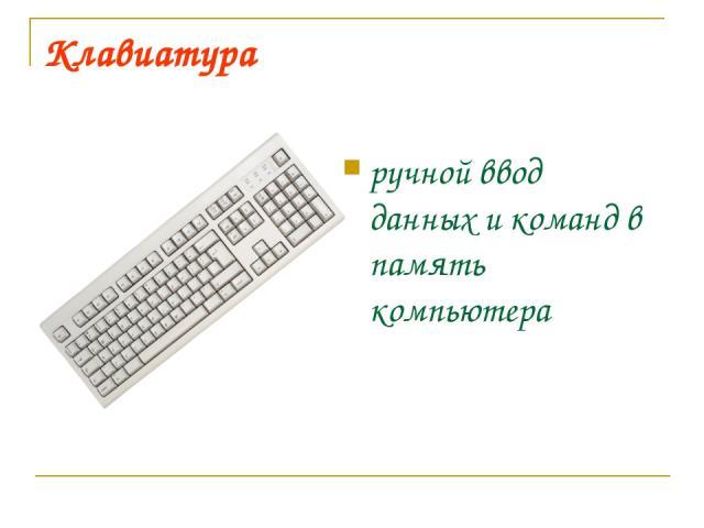 Клавиатура ручной ввод данных и команд в память компьютера