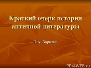 Краткий очерк истории античной литературы П.А. Бородин
