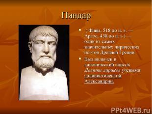 Пиндар ( Фивы, 518 дон.э.— Аргос, 438 дон.э.) — один из самых значительных