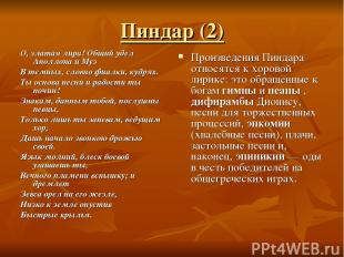 Пиндар (2) О, златая лира! Общий удел Аполлона и Муз В темных, словно фиалки, ку