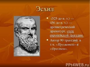 Эсхил (525дон.э.) — 456дон.э.)— древнегреческий драматург, отец европейск