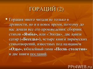 ГОРАЦИЙ (2) Горация много читали не только в древности, но и в новое время, поэт