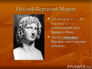 Публий Вергилий Марон (70 год до н. э.— 19 год до н. э.)— национальный поэт Др