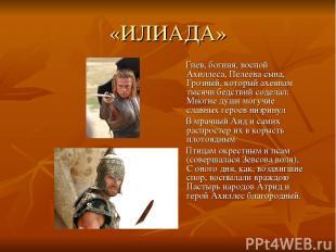«ИЛИАДА» Гнев, богиня, воспой Ахиллеса, Пелеева сына, Грозный, который ахеянам т