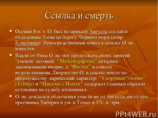 Ссылка и смерть Осенью 8 н. э. О. был по приказу Августа сослан в отдаленные Том
