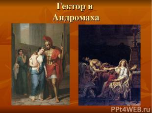 Гектор и Андромаха