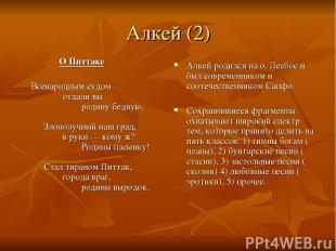 Алкей (2) О Питтаке Всенародным судом     отдали вы         родину б