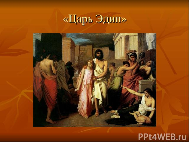 «Царь Эдип»
