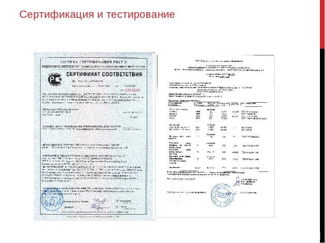 Сертификация и тестирование