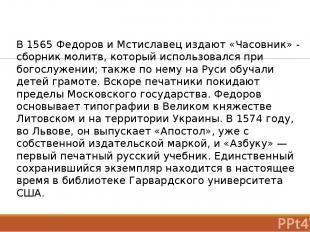 В 1565 Федоров и Мстиславец издают «Часовник» - сборник молитв, который использо