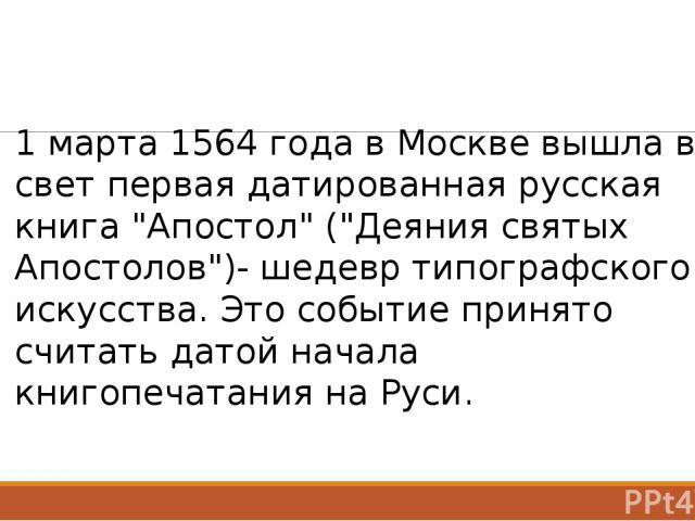 1 марта 1564 года в Москве вышла в свет первая датированная русская книга