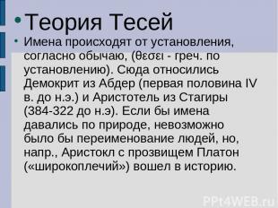 Теория Тесей Имена происходят от установления, согласно обычаю, (θεσει - греч. п