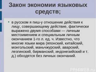 Закон экономии языковых средств; в русском я пиш-у отношение действия к лицу, со