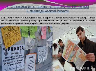 3. Объявления о найме на работу на ТВ, радио и периодической печати При поиске р