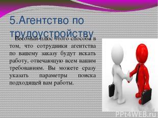 5.Агентство по трудоустройству Весомый плюс этого способа в том, что сотрудники