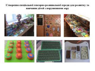 Створення спеціальної сенсорно-розвивальної середи для розвитку та навчання діте