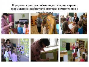 Щоденна, кропітка робота педагогів, що сприяє формуванню особистості життєво ком