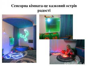 Сенсорна кімната-це казковий острів радості