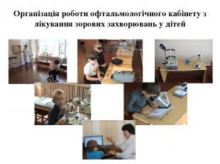 Організація роботи офтальмологічного кабінету з лікування зорових захворювань у