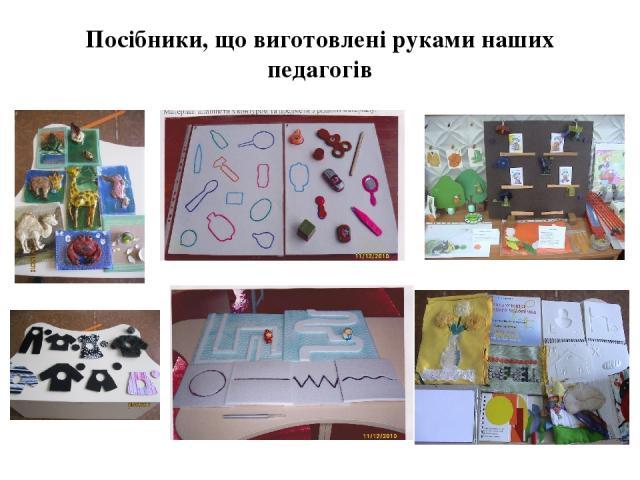 Посібники, що виготовлені руками наших педагогів
