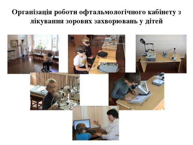 Організація роботи офтальмологічного кабінету з лікування зорових захворювань у дітей