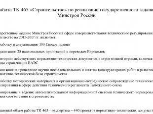 Работа ТК 465 «Строительство» по реализации государственного задания Минстроя Ро