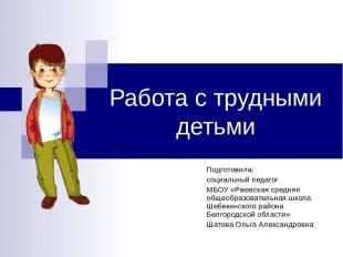 Работа с трудными детьми Подготовила: социальный педагог МБОУ «Ржевская средняя