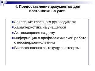 4. Предоставление документов для постановки на учет. Заявление классного руковод
