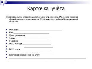 Карточка учёта Муниципальное общеобразовательное учреждение«Ржевская средняя общ