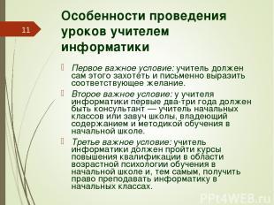 Особенности проведения уроков учителем информатики Первое важное условие: учител