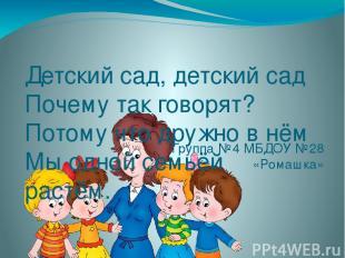 Детский сад, детский сад Почему так говорят? Потому что дружно в нём Мы одной се