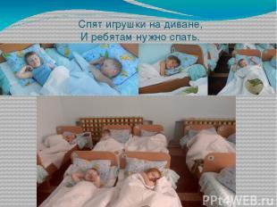 Спят игрушки на диване, И ребятам нужно спать.