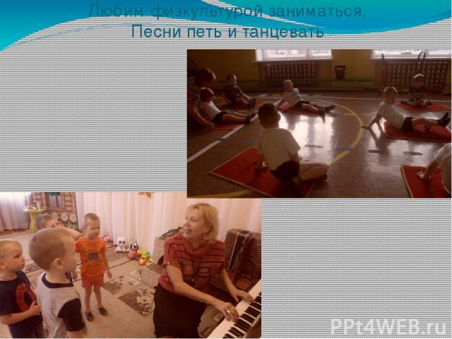 Любим физкультурой заниматься, Песни петь и танцевать