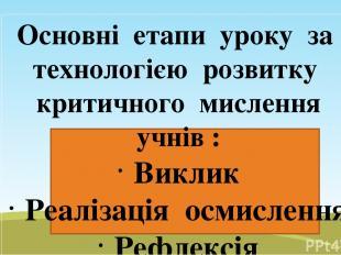 Основні етапи уроку за технологією розвитку критичного мислення учнів : Виклик Р