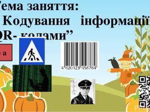 """Тема заняття: """" Кодування інформації QR- кодами"""" S = a b"""