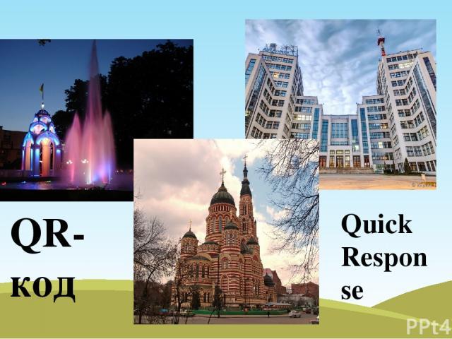 Quick Response QR-код
