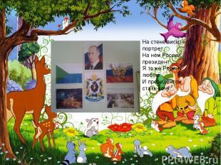 На стене висит портрет, На нём России президент. Я тоже Родину люблю И президент