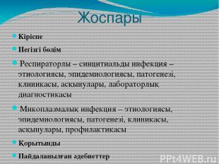 Жоспары Кіріспе Негізгі бөлім Респираторлы – синцитиальды инфекция – этиологиясы