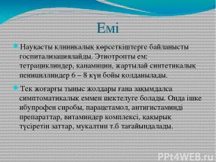 Емі Науқасты клиникалық көрсеткіштерге байланысты госпитализациялайды. Этиотропт