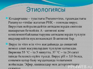 Этиологиясы Қоздырғышы – туыстығы Pneumovirus, тұқымдастығы Раrаmухо-viridae жат